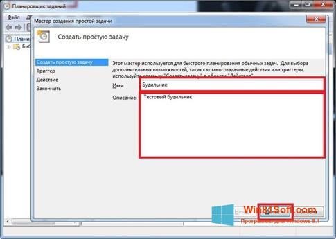 Скриншот программы Будильник для Windows 8.1