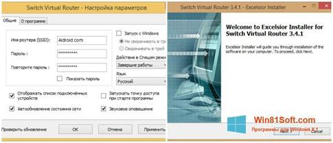 Скриншот программы Switch Virtual Router для Windows 8.1