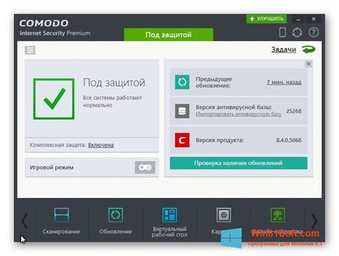 Скриншот программы Comodo для Windows 8.1