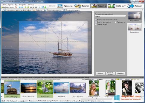 Скриншот программы Редактор фотографий для Windows 8.1
