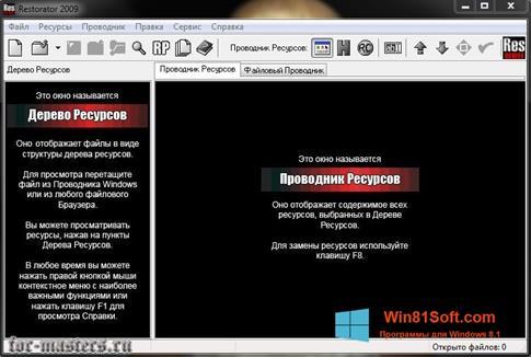 Скриншот программы Restorator для Windows 8.1