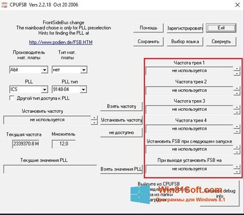 Скриншот программы CPUFSB для Windows 8.1