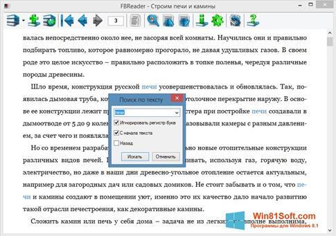 Скриншот программы FBReader для Windows 8.1