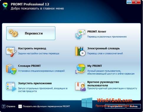 Скриншот программы PROMT для Windows 8.1