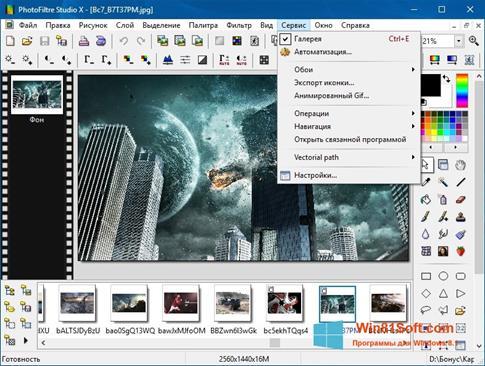 Скриншот программы PhotoFiltre Studio X для Windows 8.1