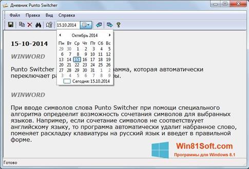 Скриншот программы Punto Switcher для Windows 8.1