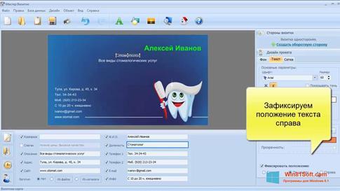 Скриншот программы Мастер Визиток для Windows 8.1