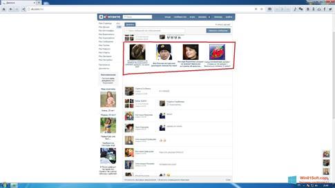 Скриншот программы Амиго для Windows 8.1