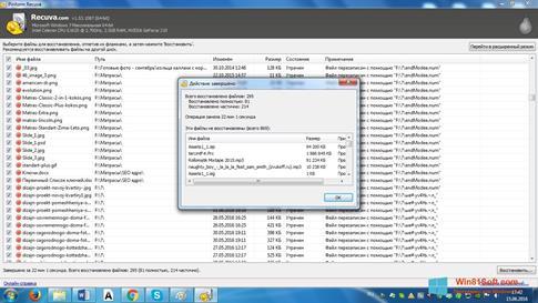 Скриншот программы Recuva для Windows 8.1