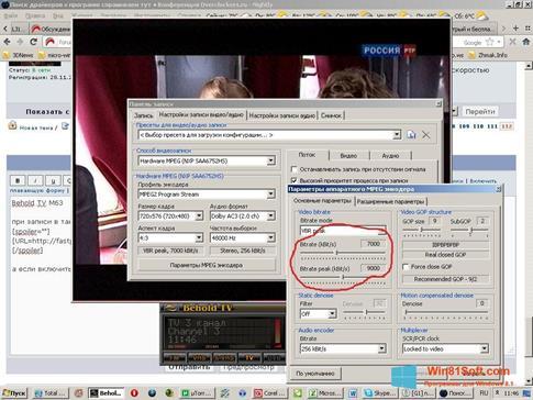 Скриншот программы Behold TV для Windows 8.1