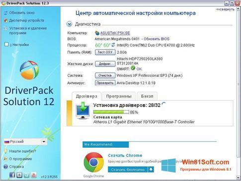 Скриншот программы DriverPack Solution для Windows 8.1
