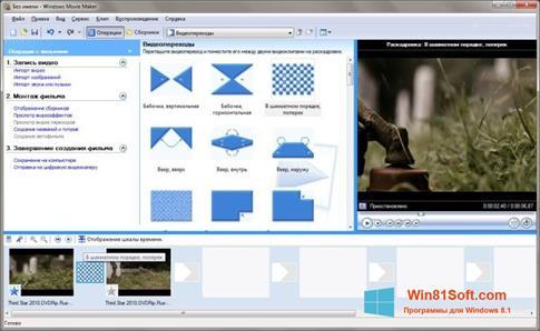 Скриншот программы Windows Movie Maker для Windows 8.1