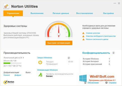 Скриншот программы Norton Utilities для Windows 8.1