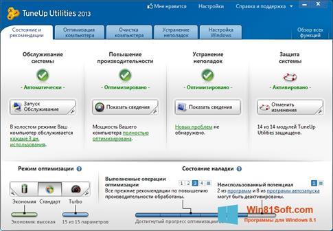 Скриншот программы TuneUp Utilities для Windows 8.1