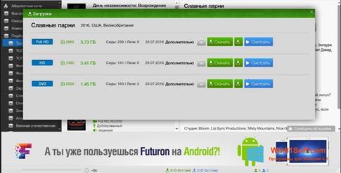 Скриншот программы Futuron для Windows 8.1