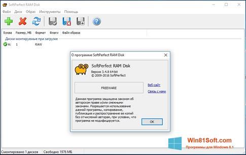 Скриншот программы SoftPerfect RAM Disk для Windows 8.1