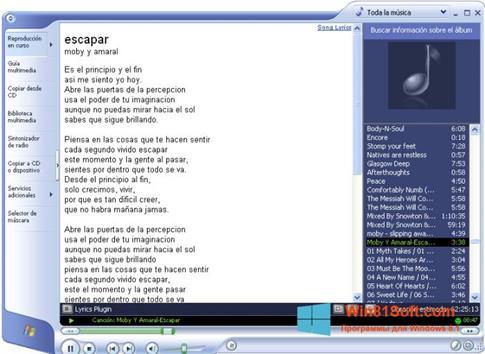 Скриншот программы Windows Media Player для Windows 8.1