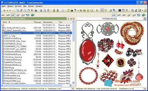Скриншот программы FreeCommander для Windows 8.1