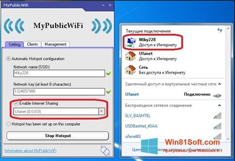 Скриншот программы MyPublicWiFi для Windows 8.1