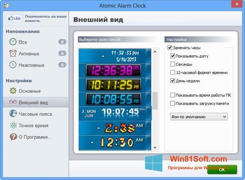 Скриншот программы Atomic Alarm Clock для Windows 8.1