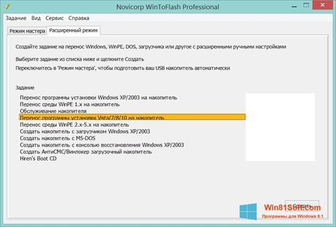 Скриншот программы WinToFlash для Windows 8.1