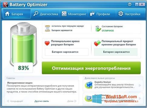 Скриншот программы Battery Optimizer для Windows 8.1