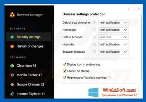 Скриншот программы Менеджер браузеров для Windows 8.1
