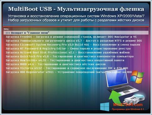 Скриншот программы MultiBoot USB для Windows 8.1