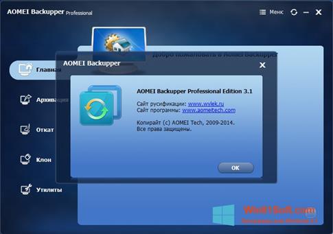 Скриншот программы AOMEI Backupper для Windows 8.1