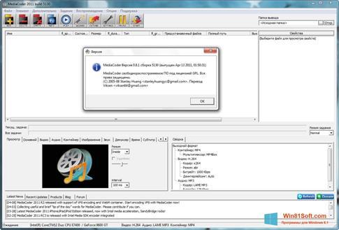 Скриншот программы MediaCoder для Windows 8.1