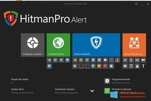 Скриншот программы HitmanPro для Windows 8.1