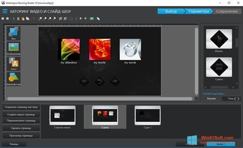 Скриншот программы Ashampoo Burning Studio для Windows 8.1
