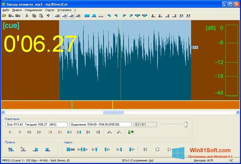Скриншот программы mp3DirectCut для Windows 8.1