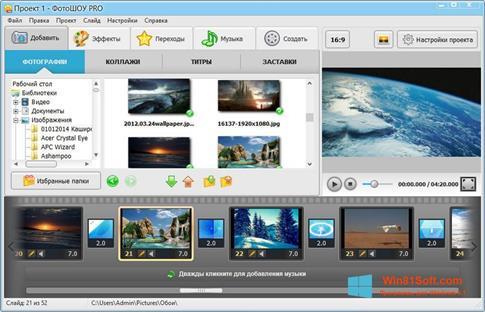 Скриншот программы ФотоШОУ PRO для Windows 8.1