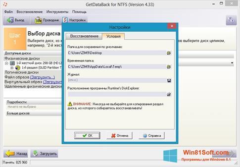 Скриншот программы GetDataBack для Windows 8.1