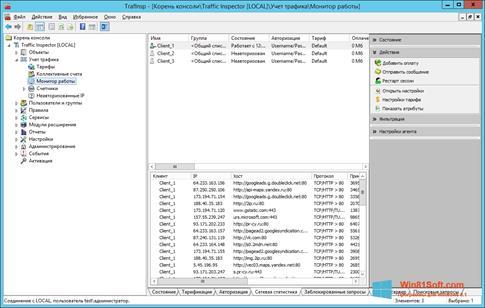 Скриншот программы Traffic Inspector для Windows 8.1