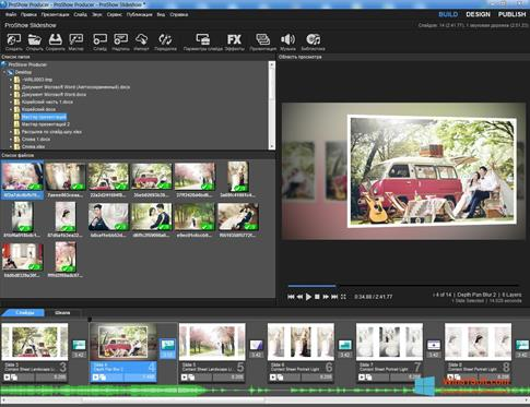 Скриншот программы ProShow Producer для Windows 8.1