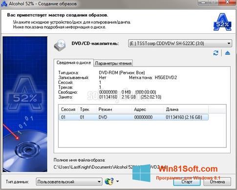 Скриншот программы Alcohol 52% для Windows 8.1
