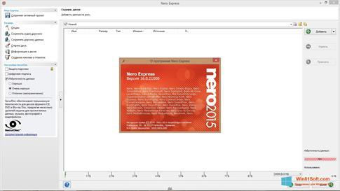 Скриншот программы Nero Express для Windows 8.1
