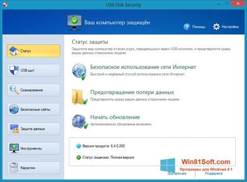 Скриншот программы USB Disk Security для Windows 8.1