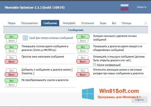 Скриншот программы VkOpt для Windows 8.1