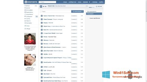 Скриншот программы vkPlugin для Windows 8.1