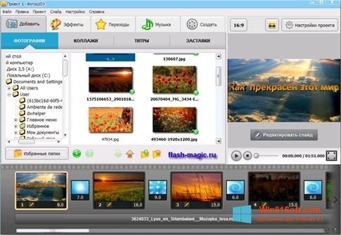 Скриншот программы ФотоШОУ для Windows 8.1