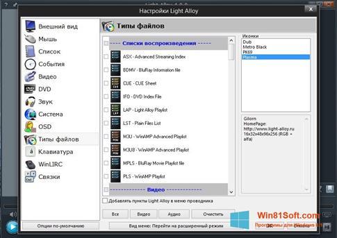 Скриншот программы Light Alloy для Windows 8.1