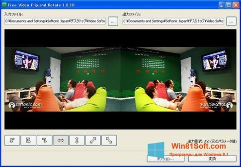 Скриншот программы Free Video Flip and Rotate для Windows 8.1
