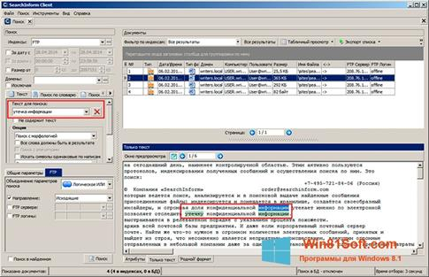 Скриншот программы SearchInform для Windows 8.1