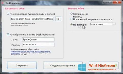 Скриншот программы DesktopMania для Windows 8.1