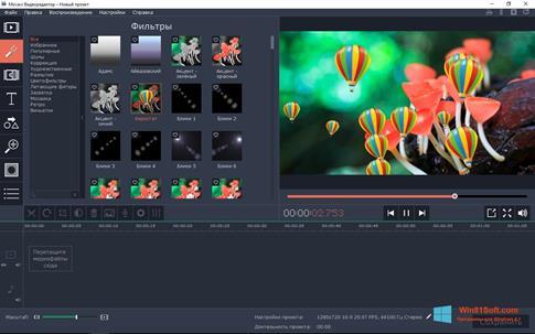 Скриншот программы Movavi Video Editor для Windows 8.1