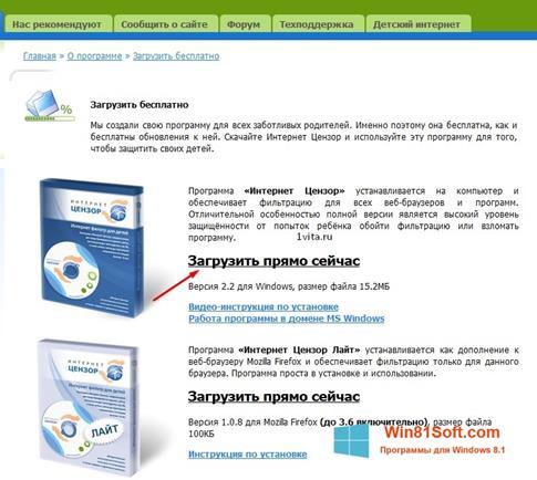 Скриншот программы Интернет Цензор для Windows 8.1