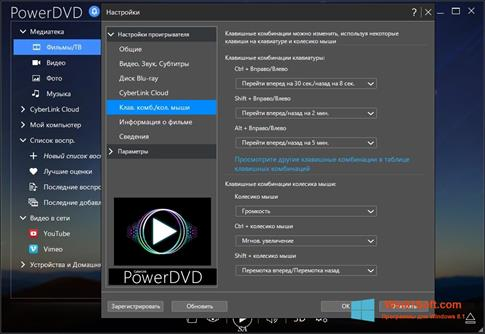 Скриншот программы PowerDVD для Windows 8.1